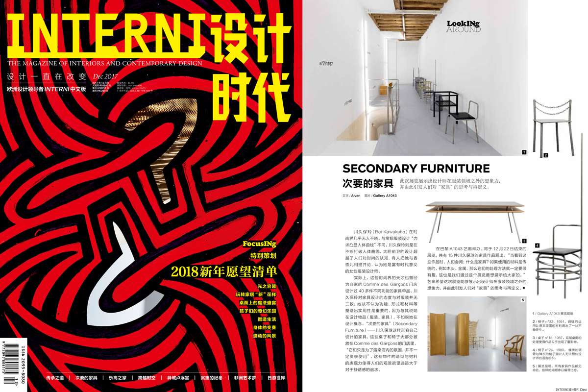 The exhibition of Rei Kawakubo's furniture (dec issue 2017 INTERNI CHINA)-1
